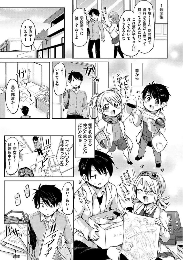 かいかん発明_00003