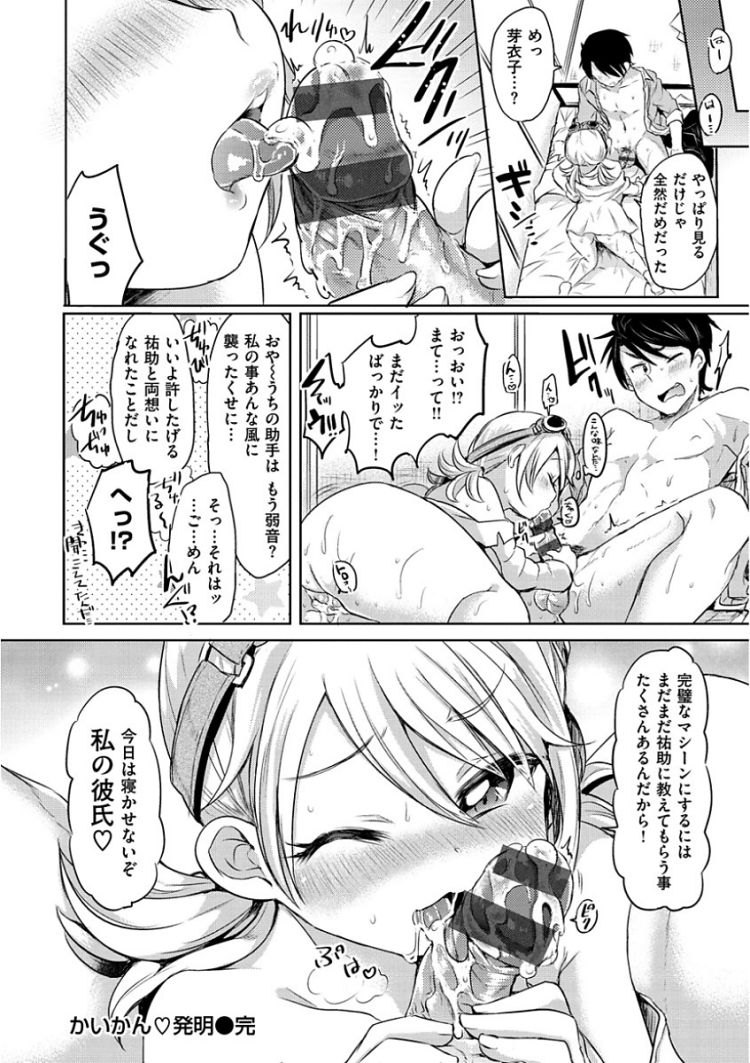 かいかん発明_00016