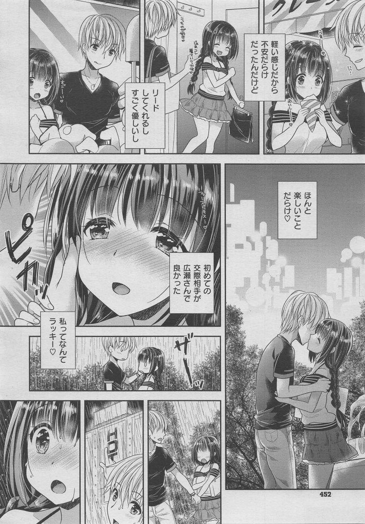純情狂い_00004