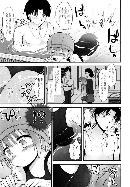 恋のぷるるんプール_00003