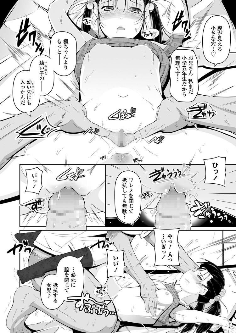 小学生女児の捕まえ方_00012