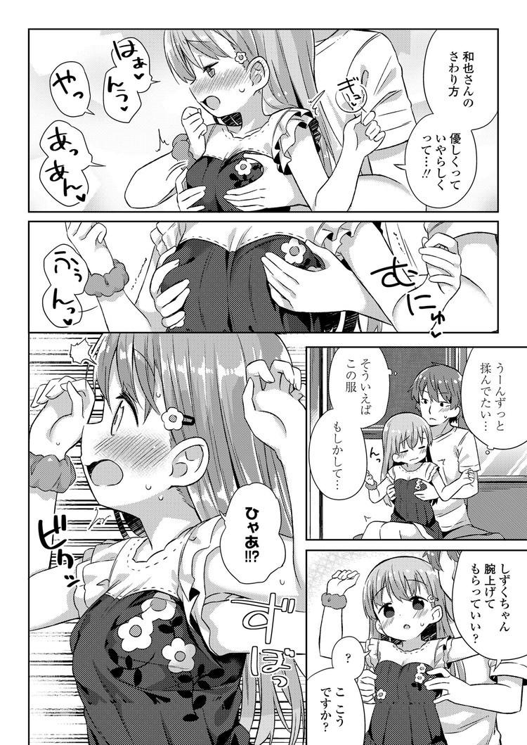 古本屋の天使_00006
