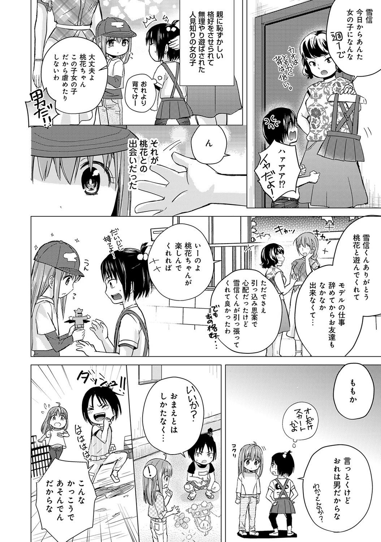 たきめかのじょと17.5センチ差の恋1_00005