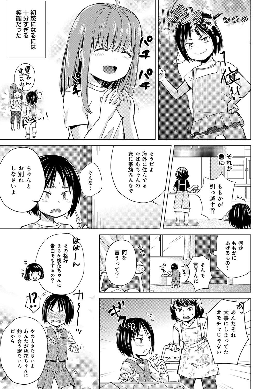 たきめかのじょと17.5センチ差の恋1_00006