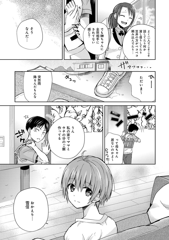 たきめかのじょと17.5センチ差の恋1_00012