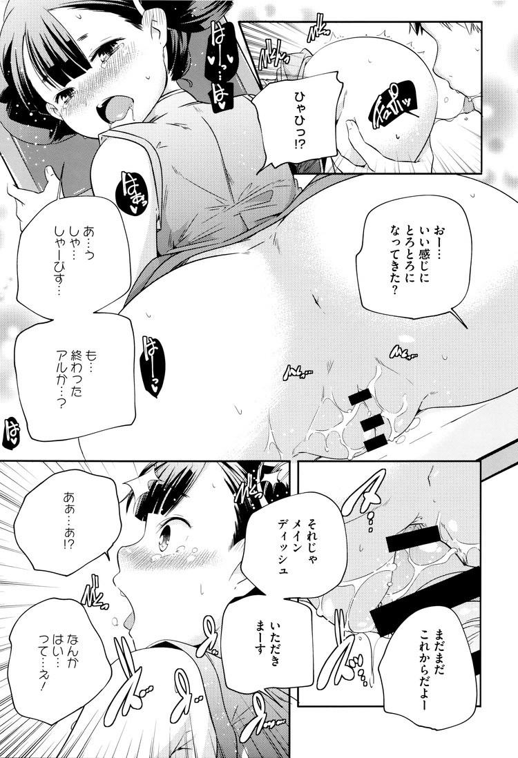 テンテン飯店_00009
