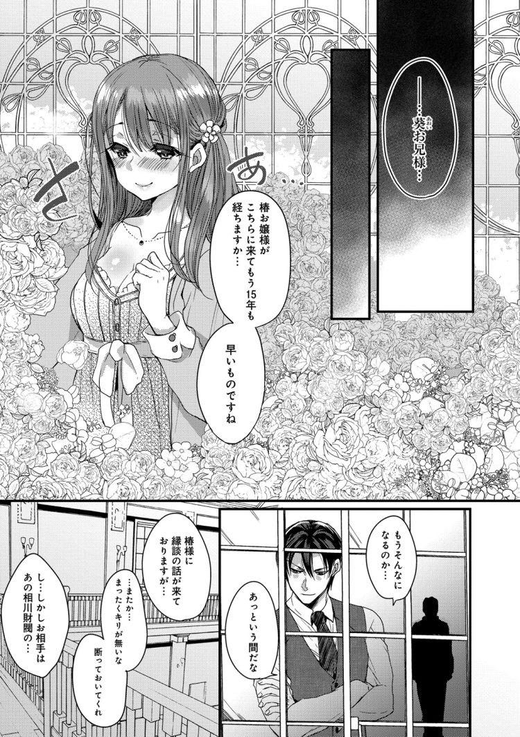 その花は美しく咲く_00003