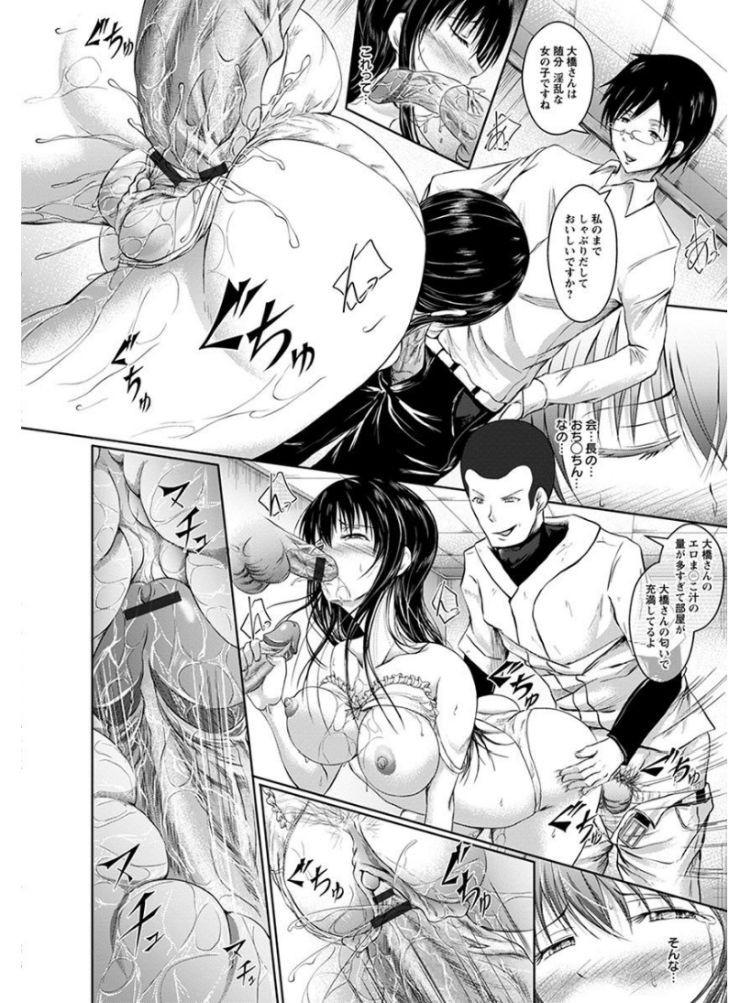 マン汁姫はマネージャー_00016
