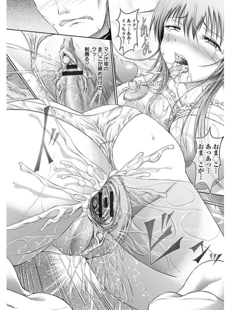 マン汁姫はマネージャー_00018