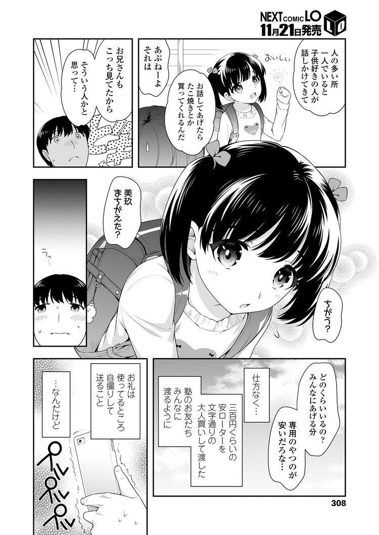 女児のおねだり_00002