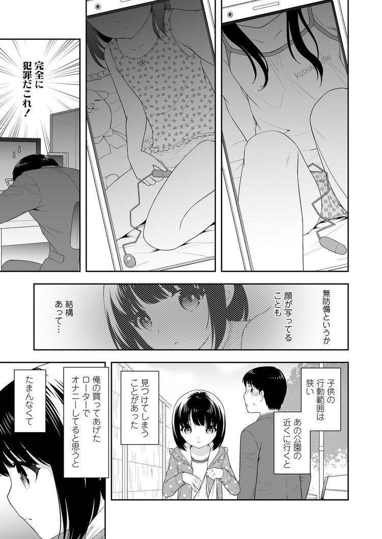 女児のおねだり_00003