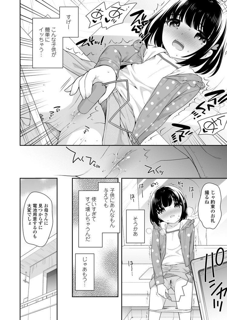 女児のおねだり_00006