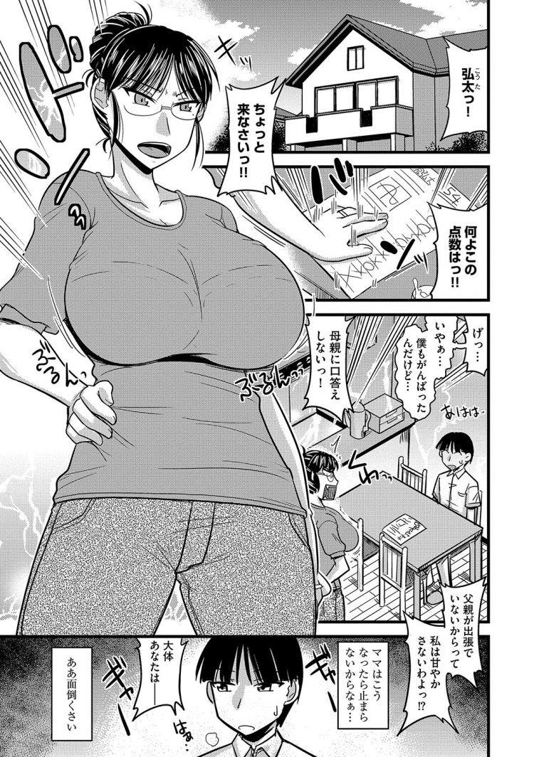 ママは僕の肉便器_00002