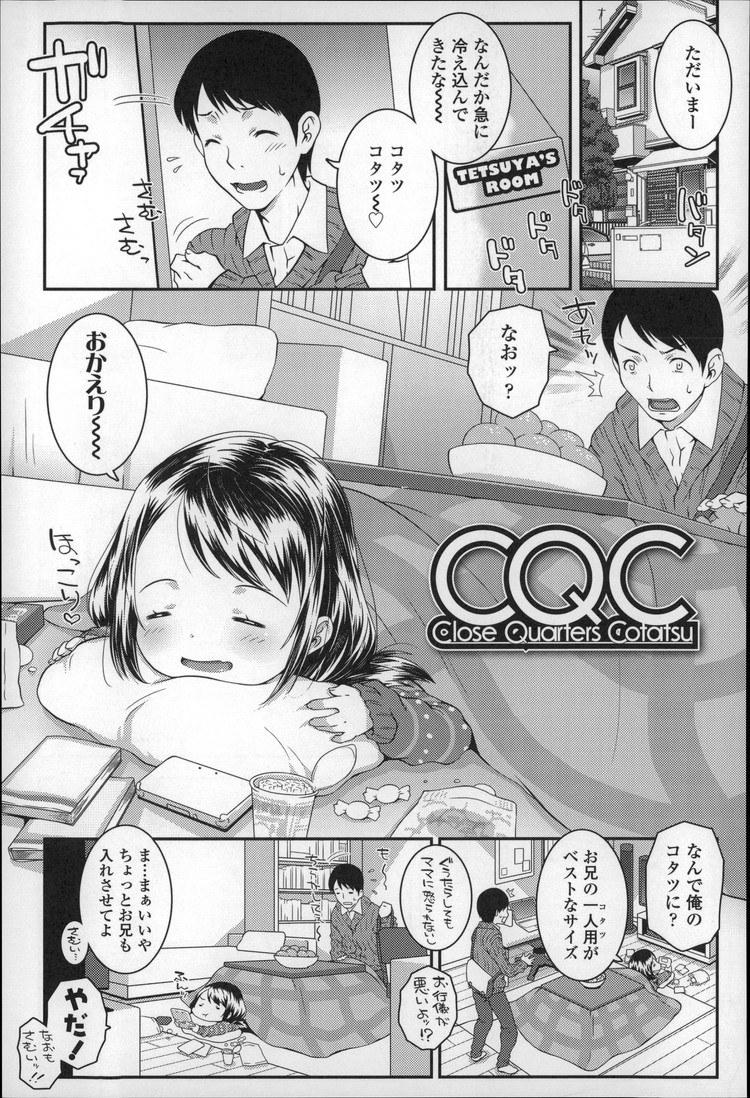 CQCコタツ_00001