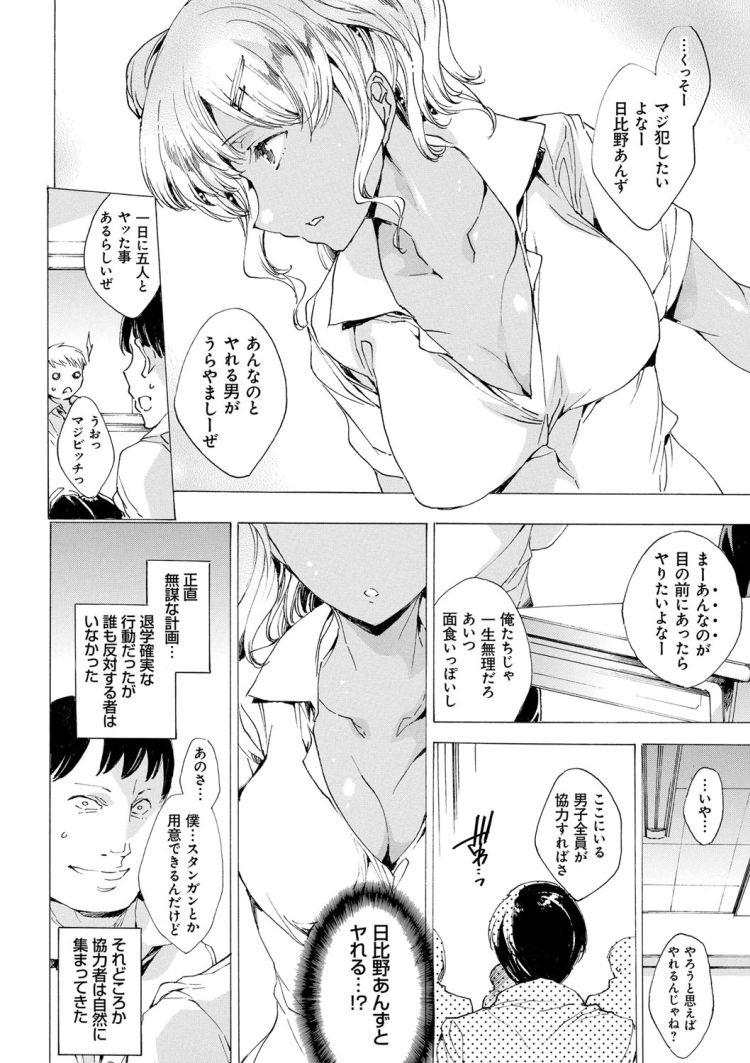 JK黒ギャルを同級生男子が体育倉庫で集団レイプ_00004