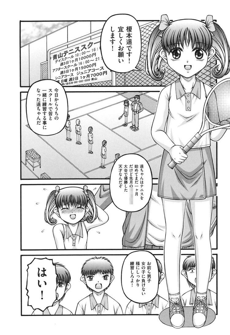 スマッシュ遥!_00002