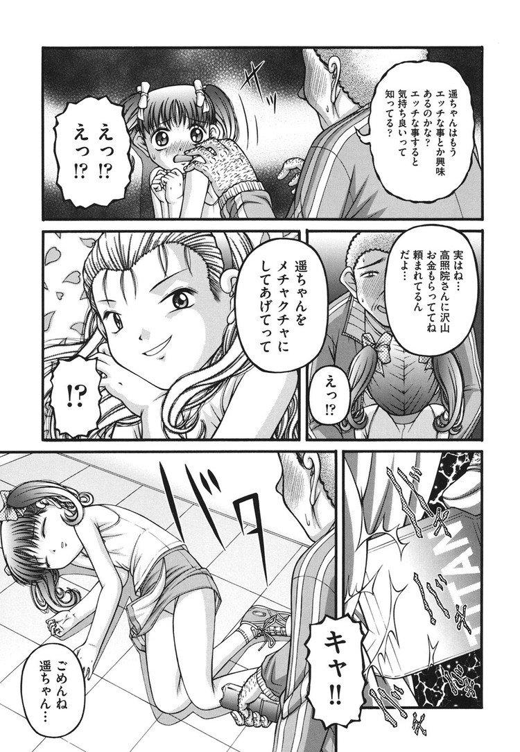 スマッシュ遥!_00005