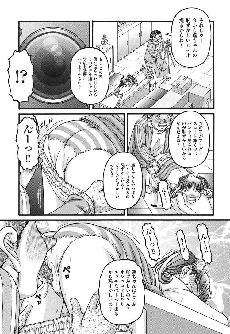 スマッシュ遥!_00007