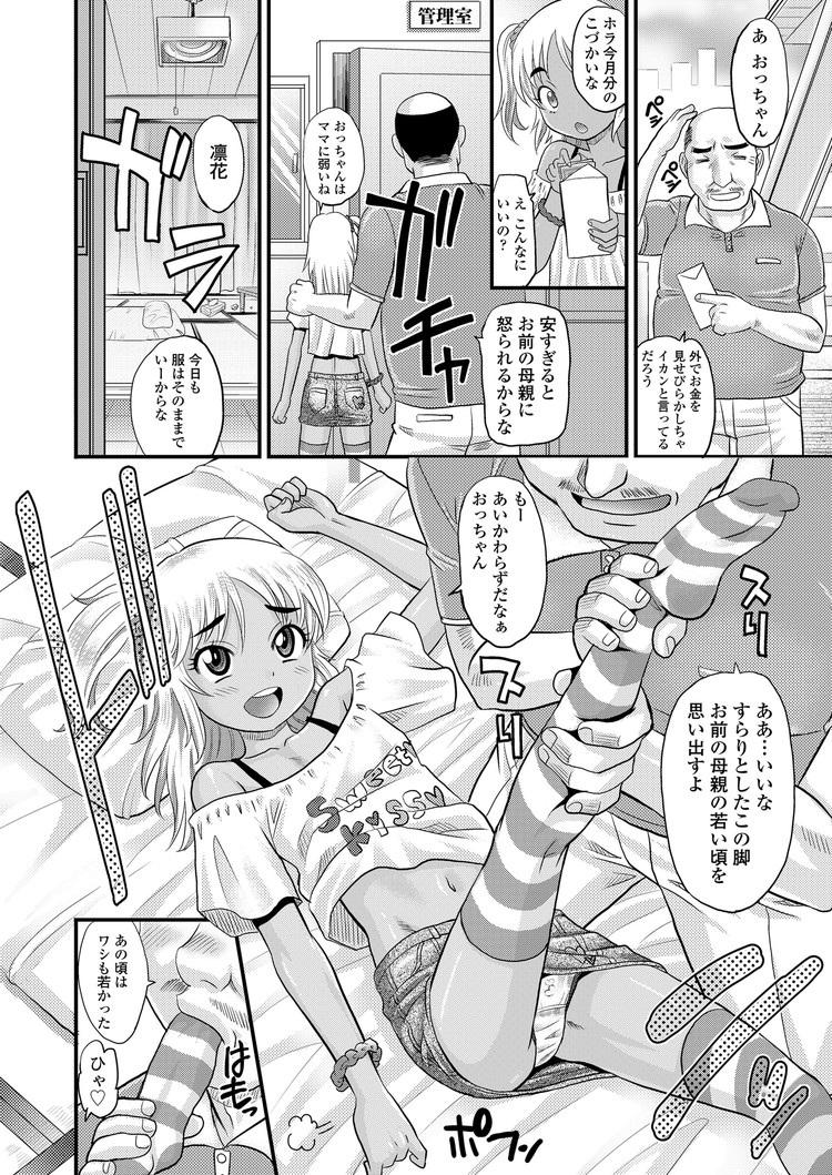 なちゅらるぼーん!_00004