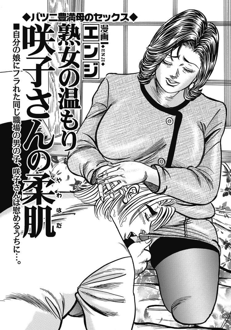 熟女のぬくもり咲子さんの柔肌_00001
