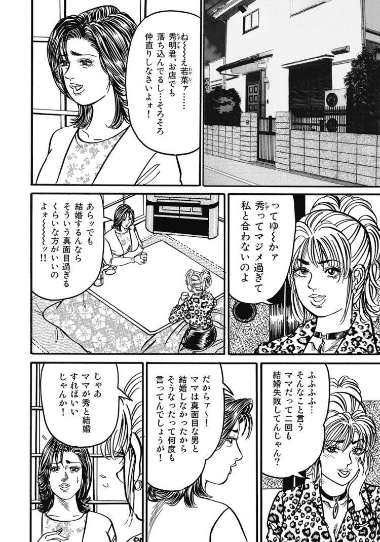 熟女のぬくもり咲子さんの柔肌_00002