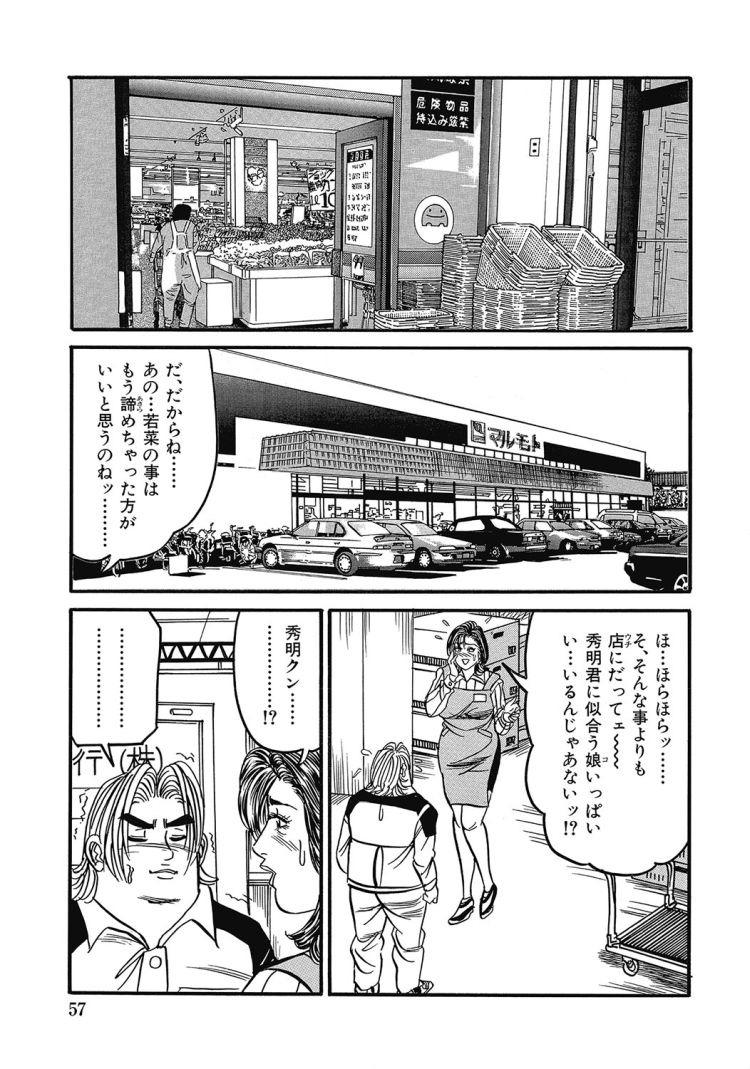 熟女のぬくもり咲子さんの柔肌_00003