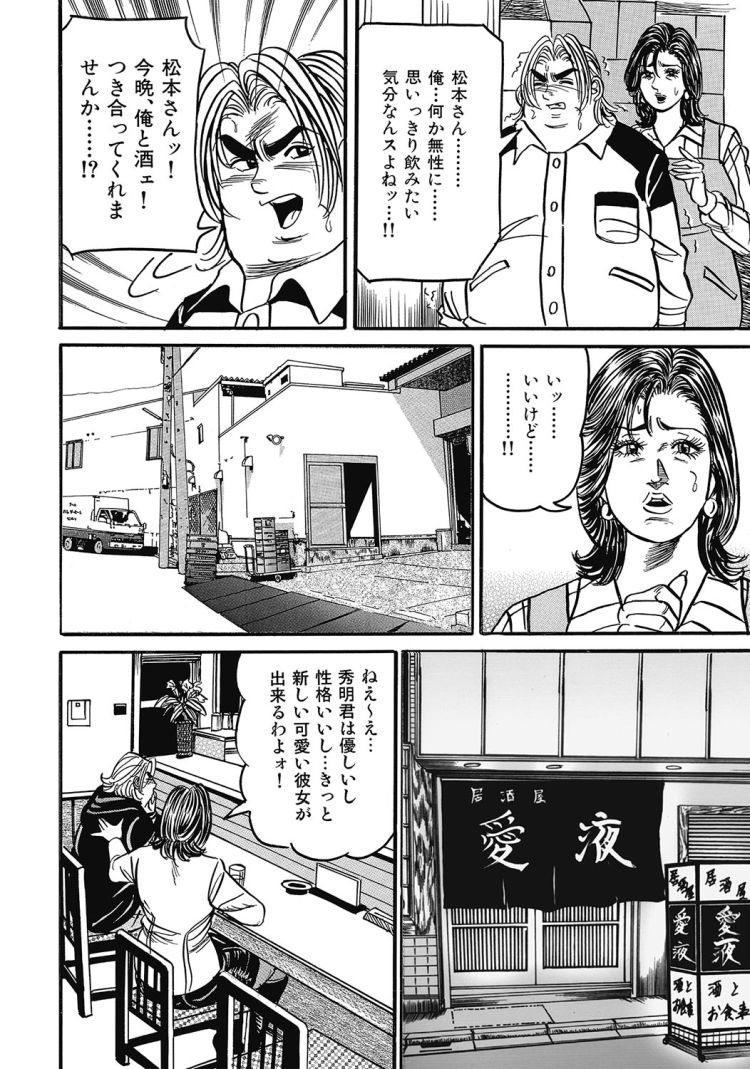 熟女のぬくもり咲子さんの柔肌_00004