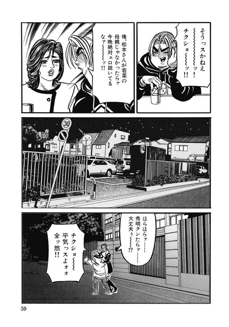 熟女のぬくもり咲子さんの柔肌_00005