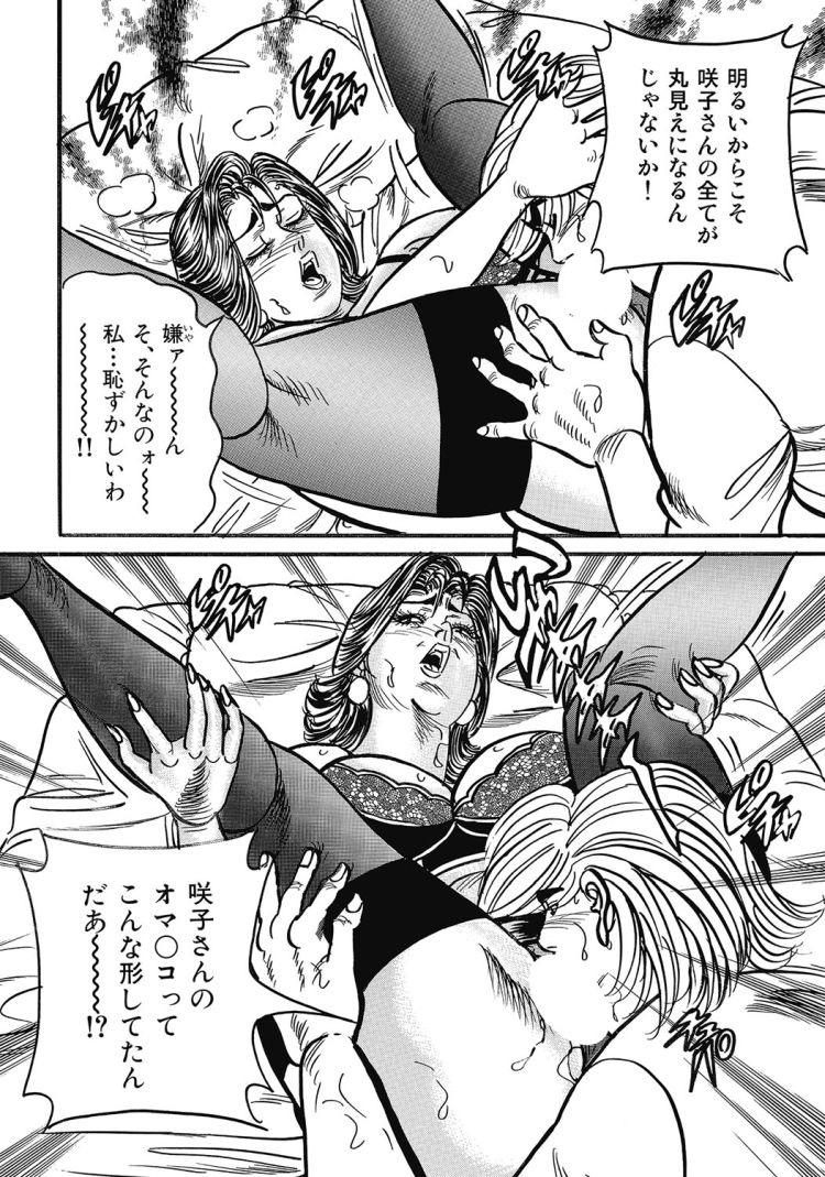 熟女のぬくもり咲子さんの柔肌_00008