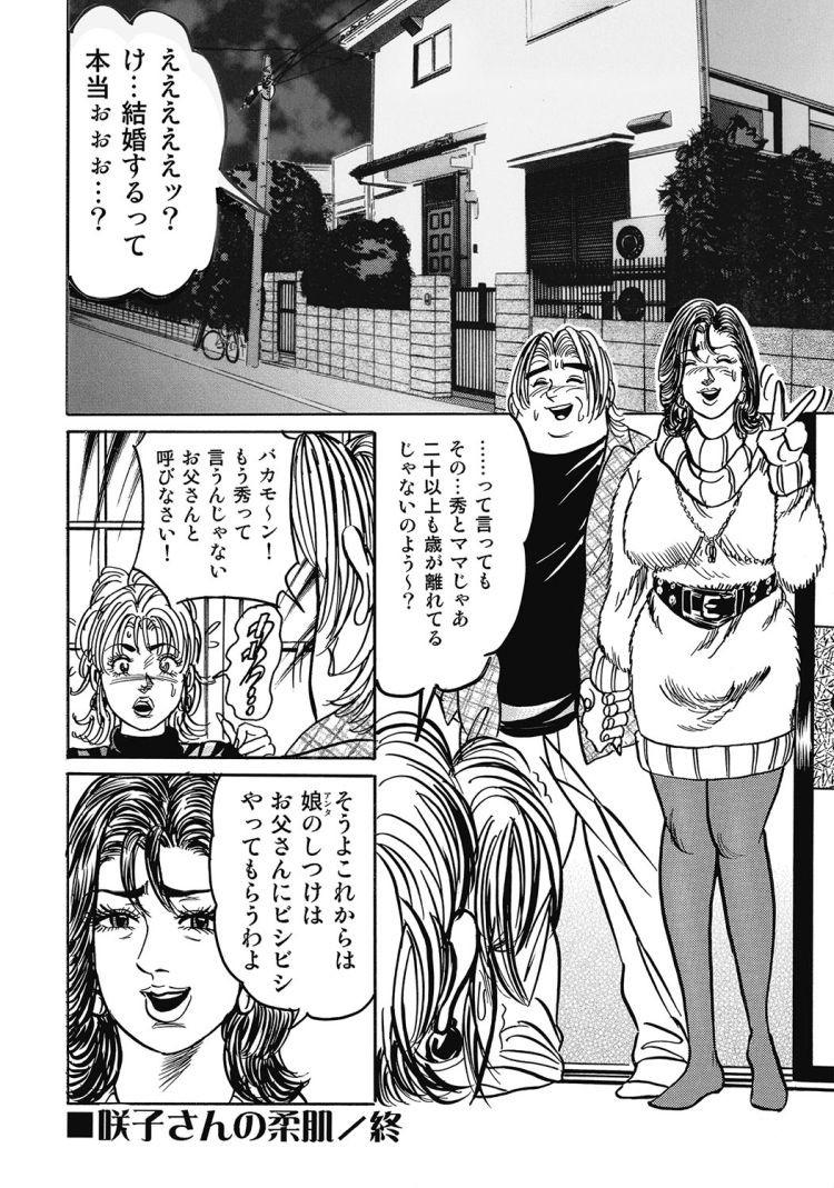 熟女のぬくもり咲子さんの柔肌_00016