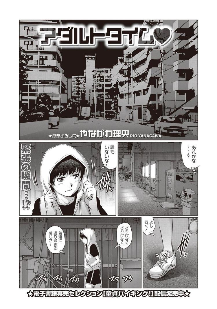 アダルトタイム_00001