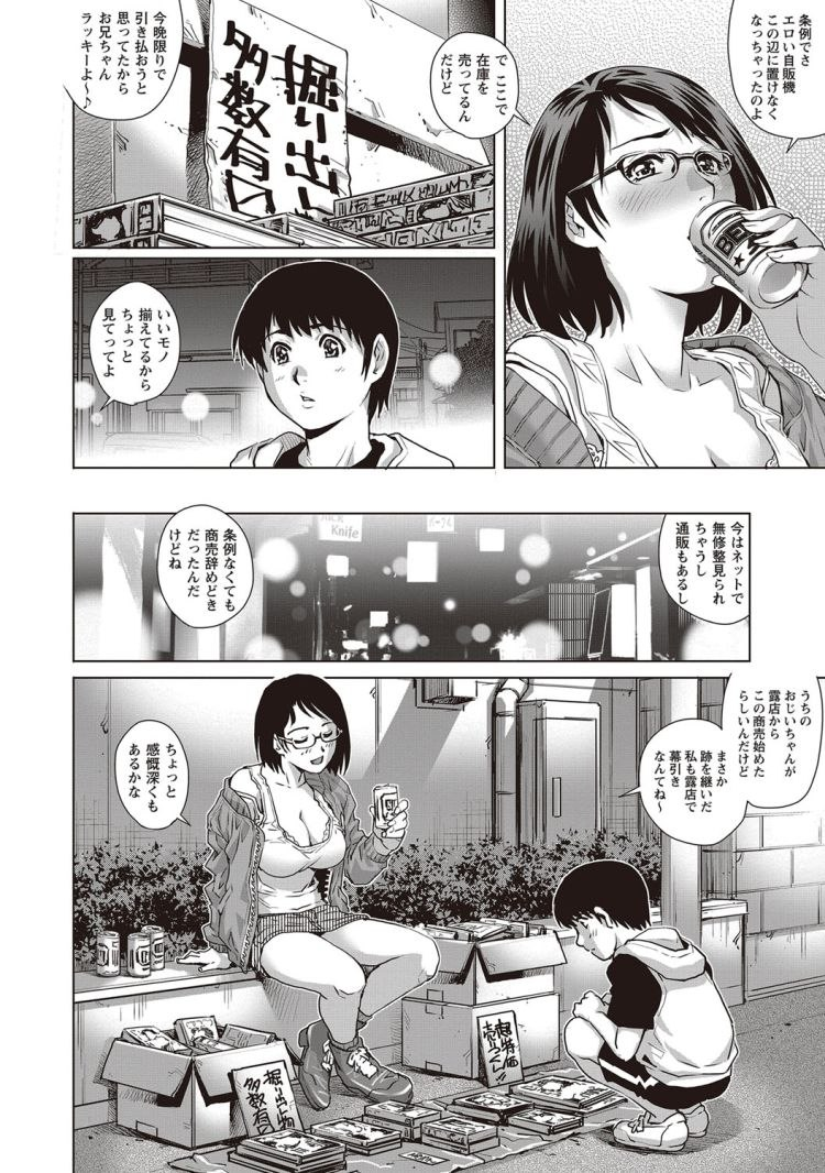 アダルトタイム_00004