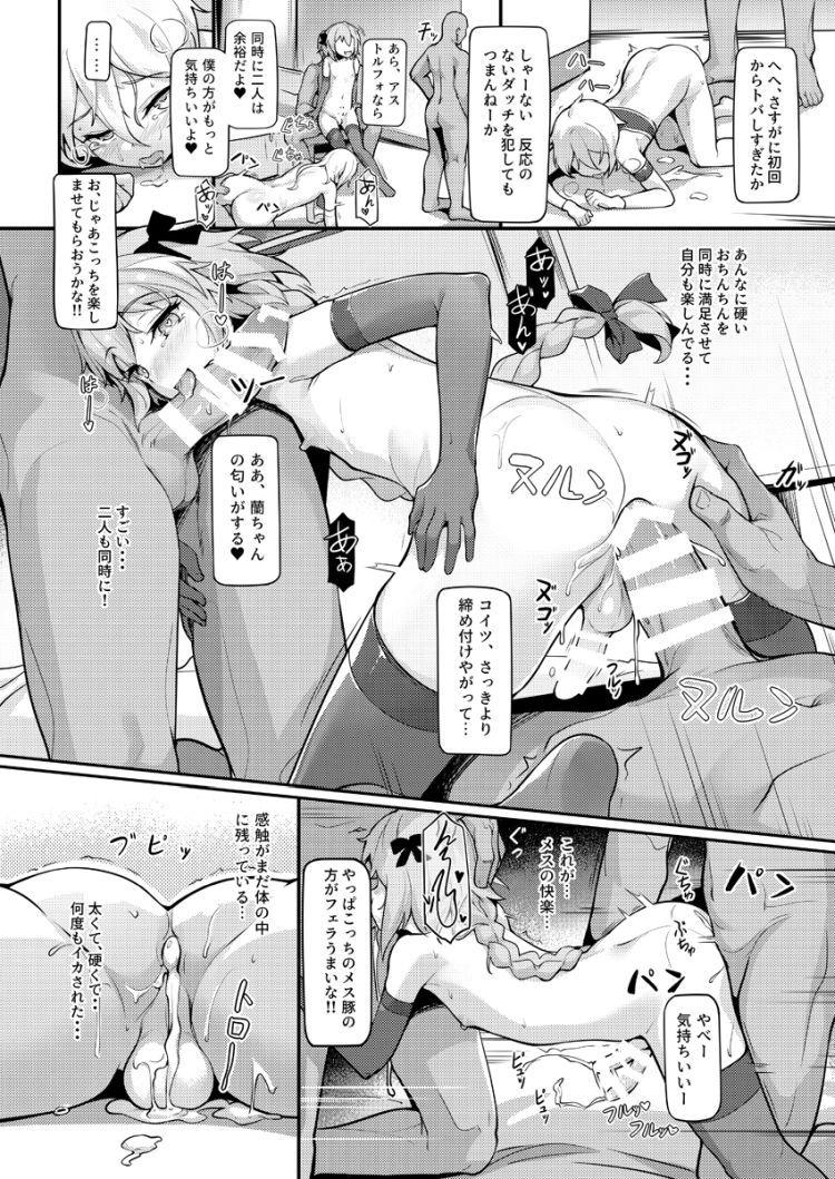 蘭陵王雌豚調教記_00011