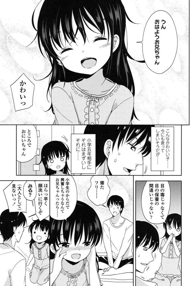 女子小学生がいる日々_00003