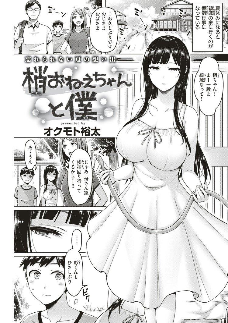 梢おねえちゃんと僕_00001