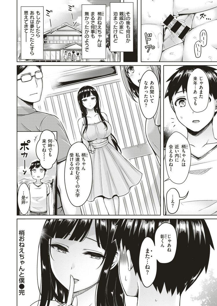 梢おねえちゃんと僕_00018