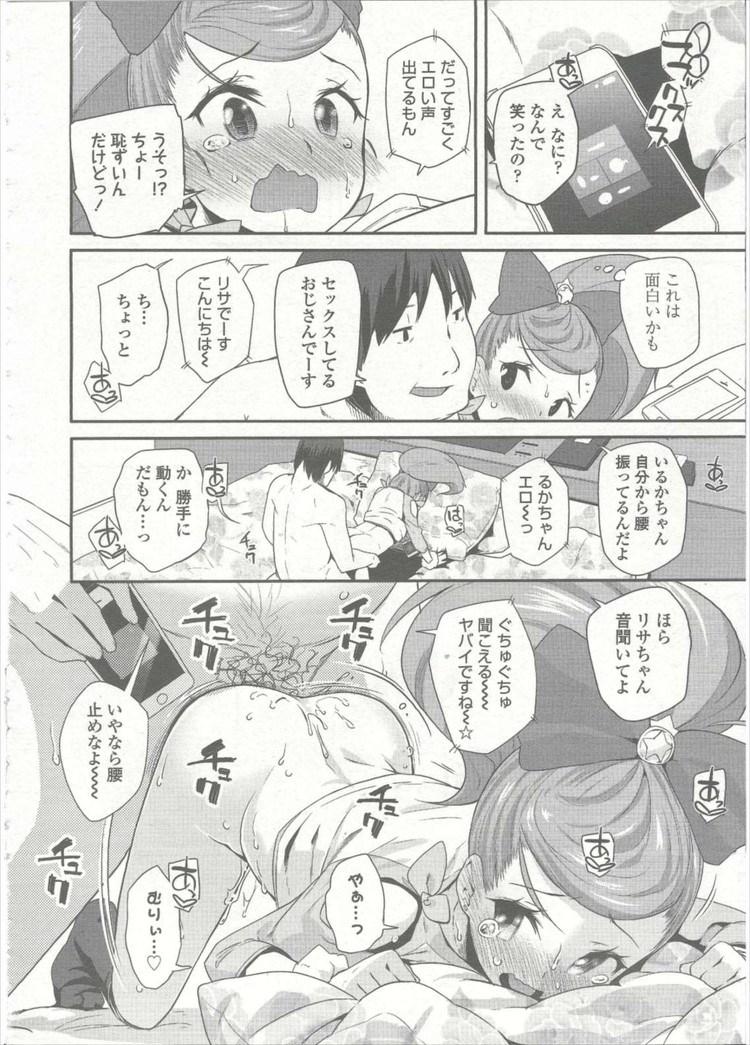 えんぼ!_00016