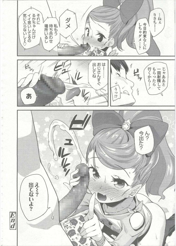 えんぼ!_00022