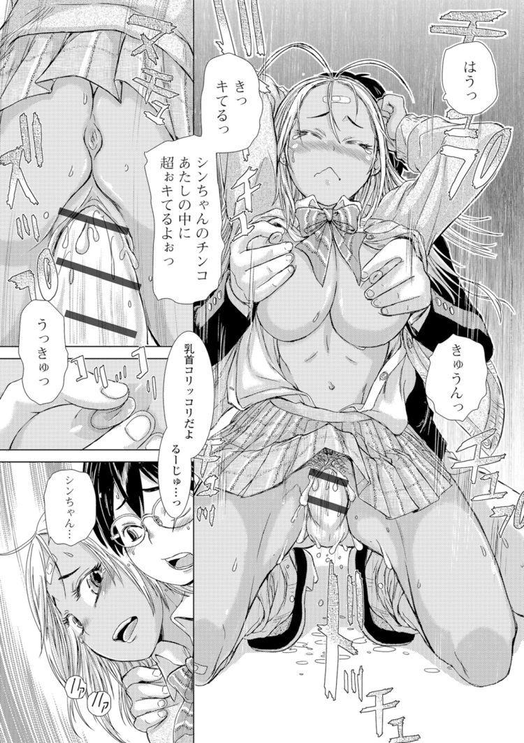 るーじゅ☆THE黒GAL♥番長!_00012