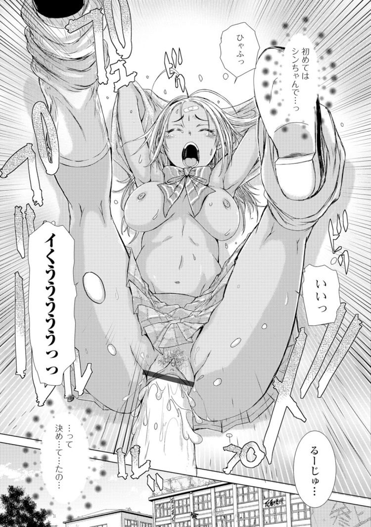 るーじゅ☆THE黒GAL♥番長!_00015