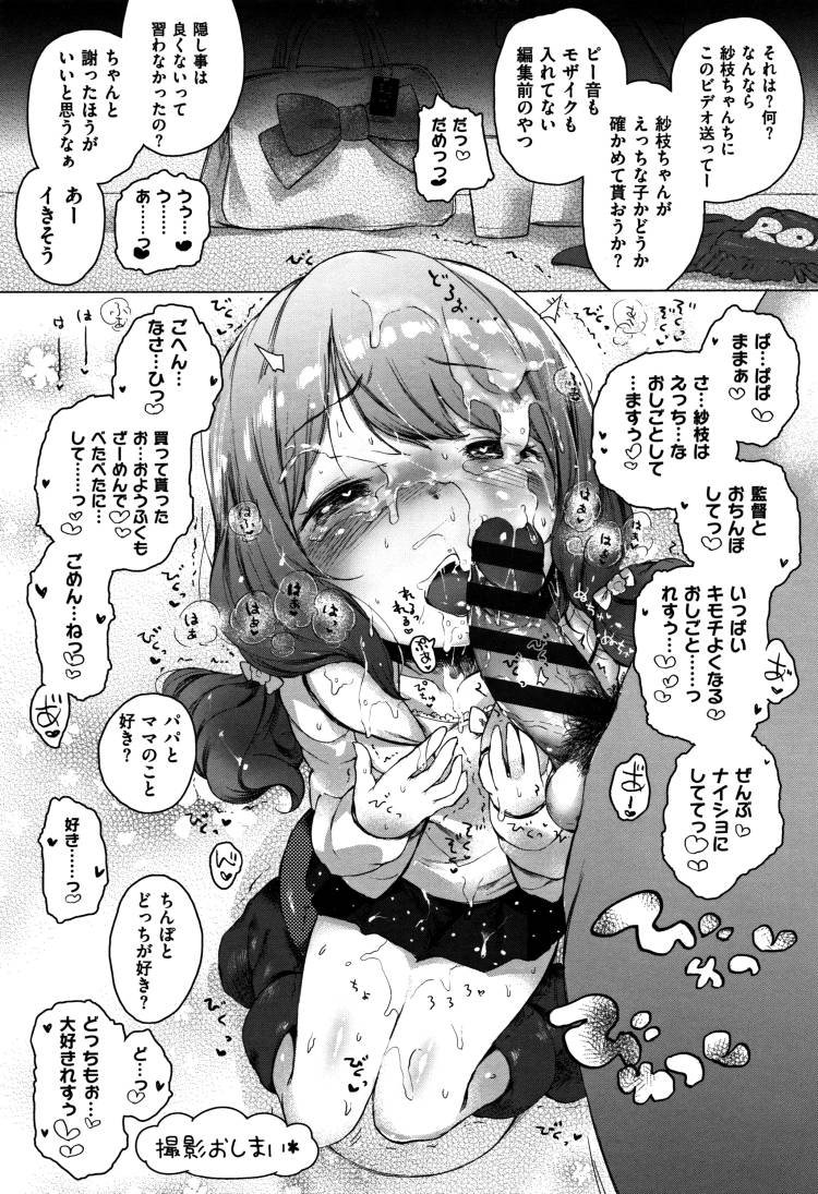 紗枝_00009