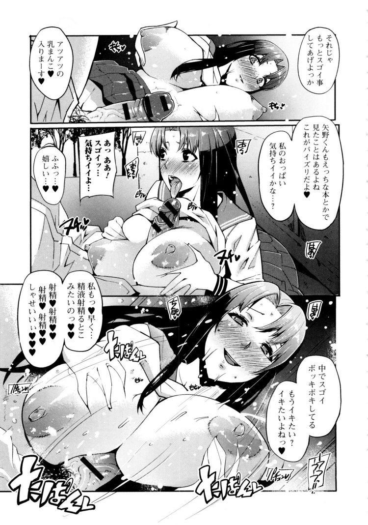 白桃クラスメイト_00013