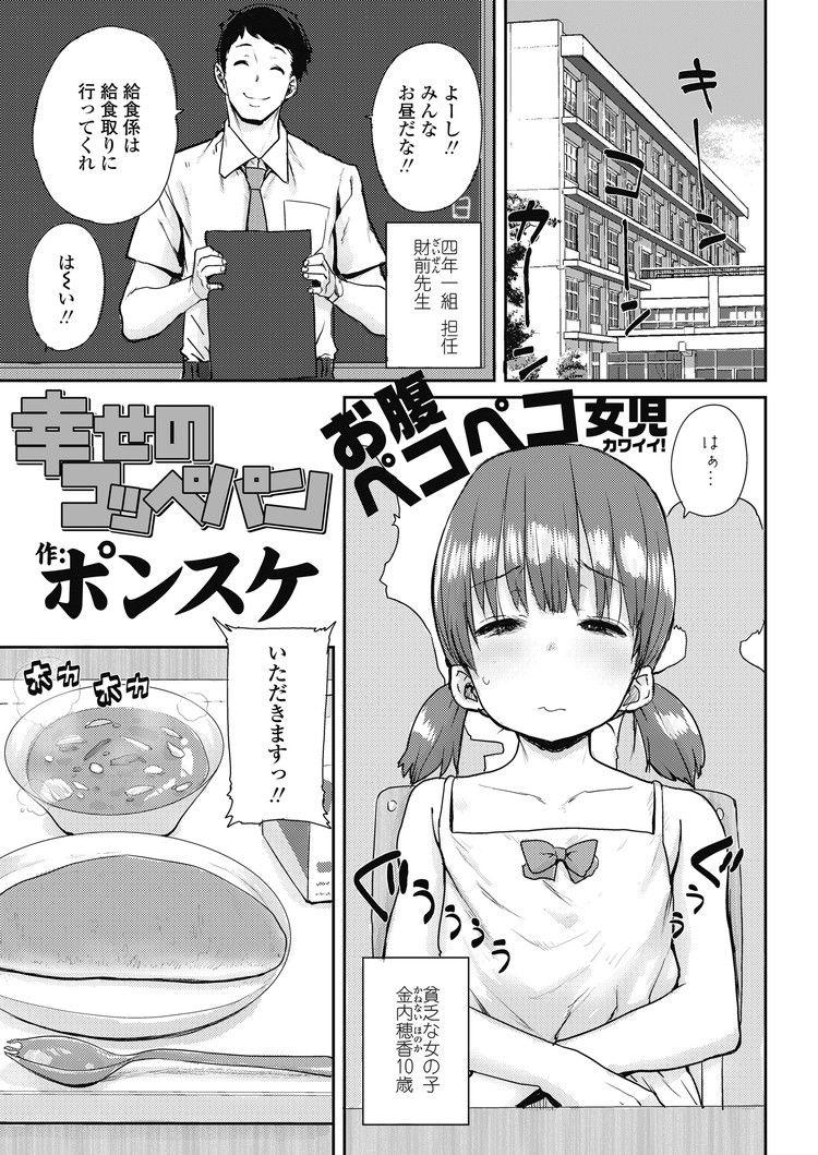 幸せのパンや_00001