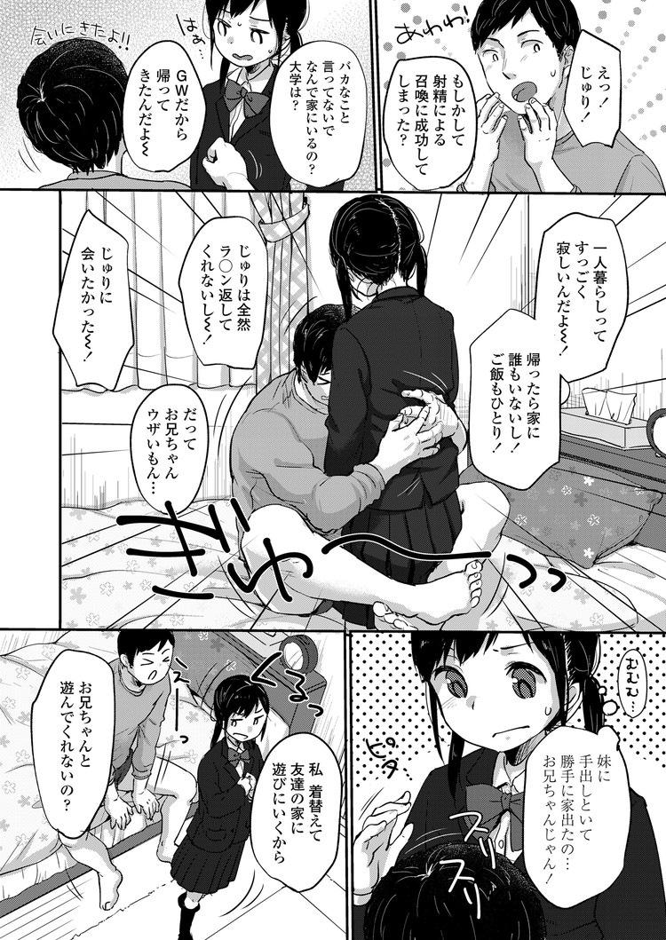 じゅるり三昧!_00002