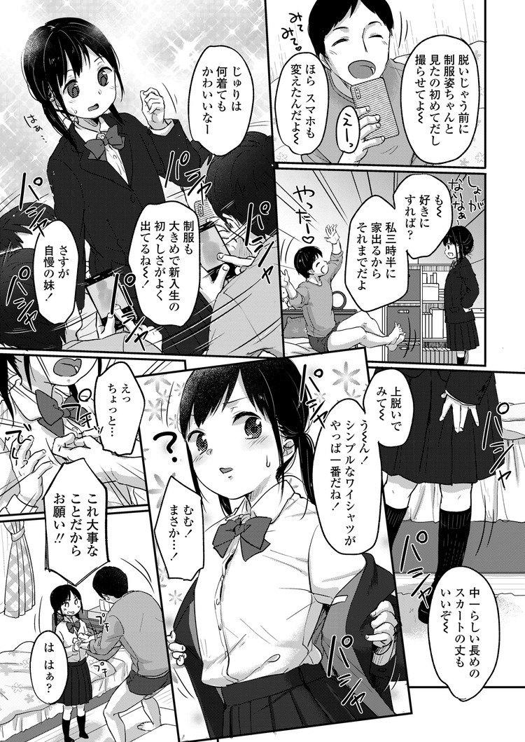 じゅるり三昧!_00003