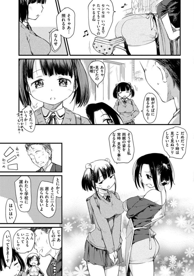桂さんちの日常性活1_00002