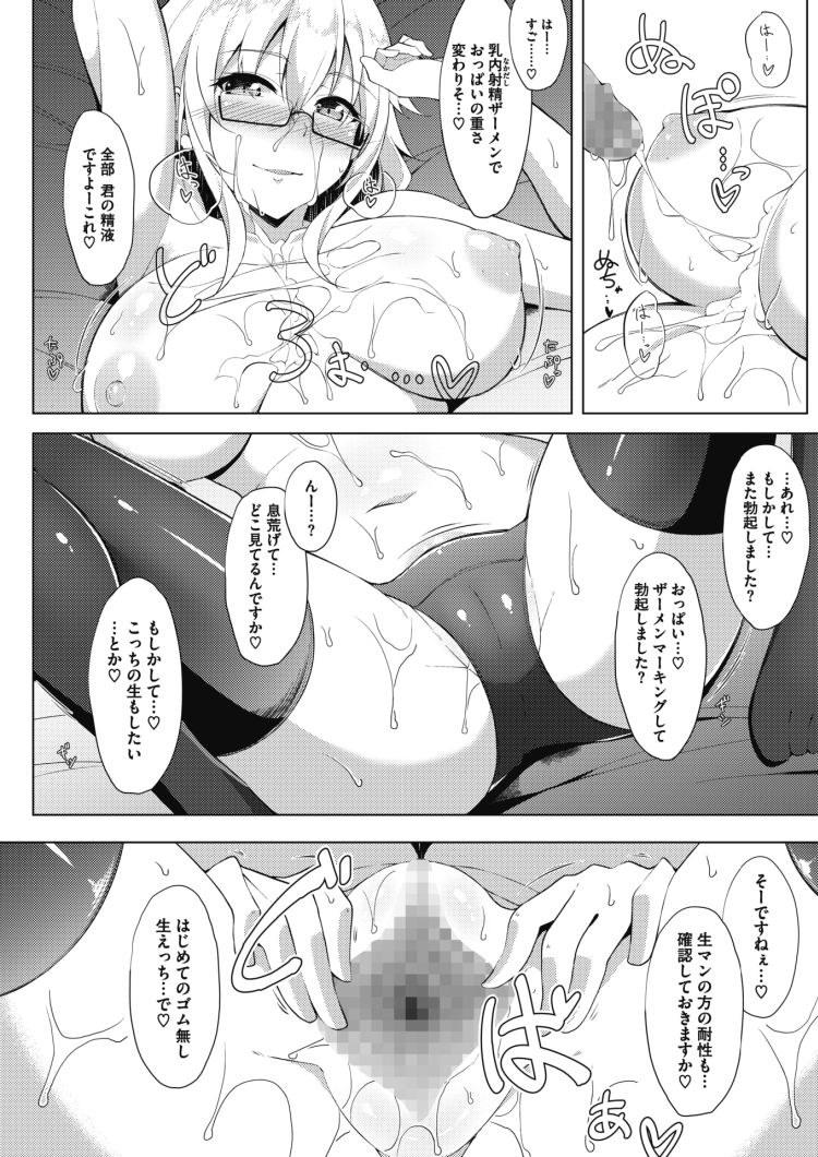 巨大なお届け者_00016