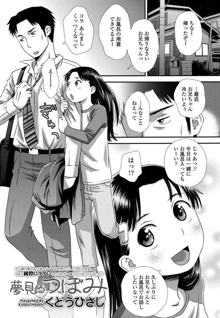 夢見る蕾_00001