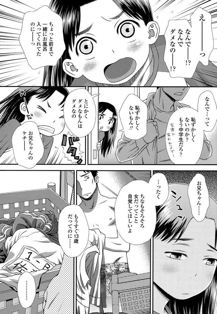夢見る蕾_00002