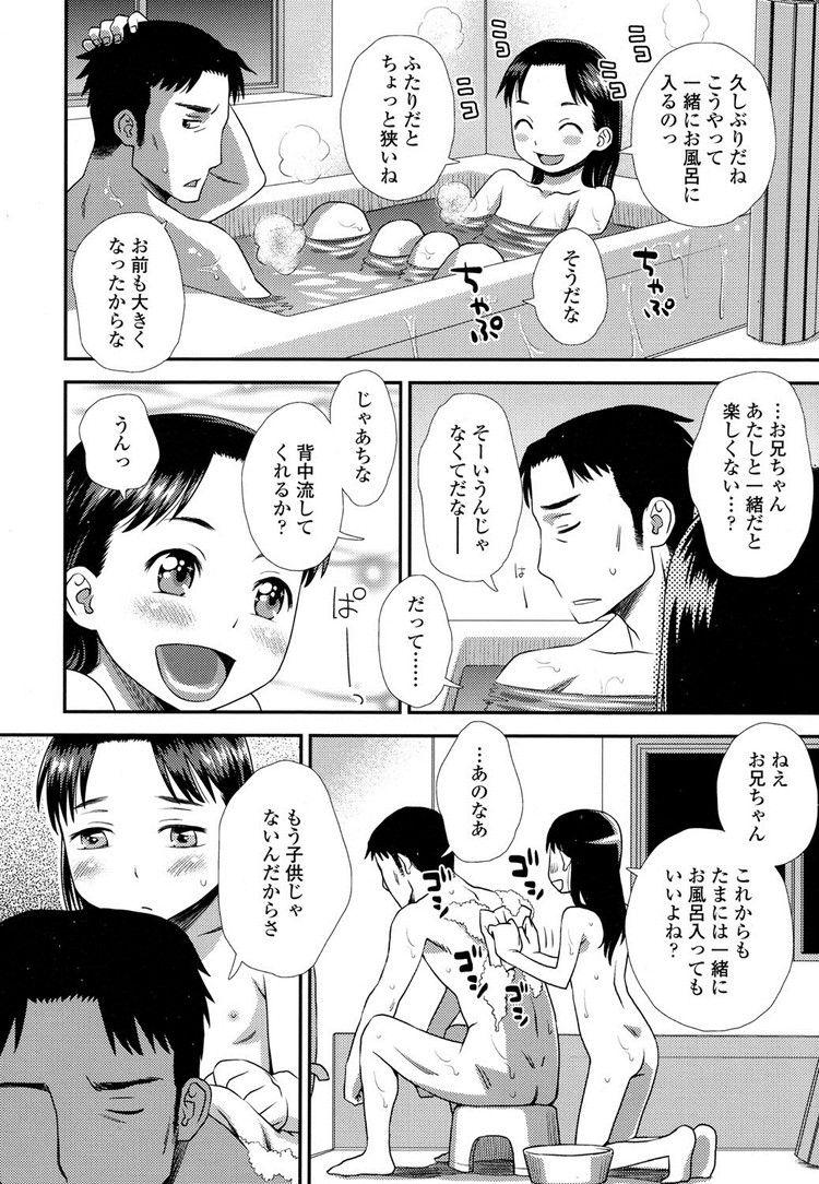 夢見る蕾_00004